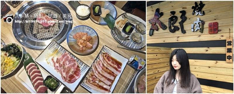 太郎燒肉 (1).JPG