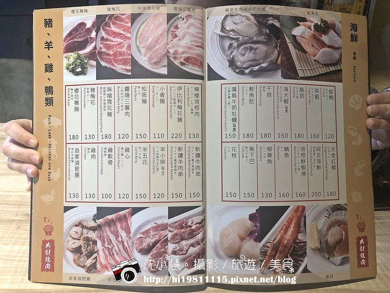 太郎燒肉 (11).JPG
