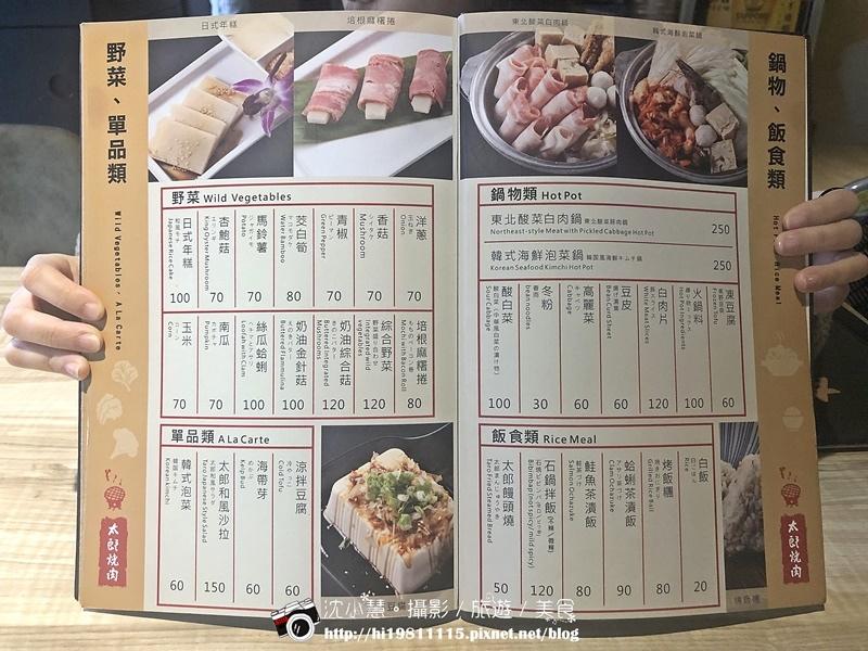 太郎燒肉 (12).JPG