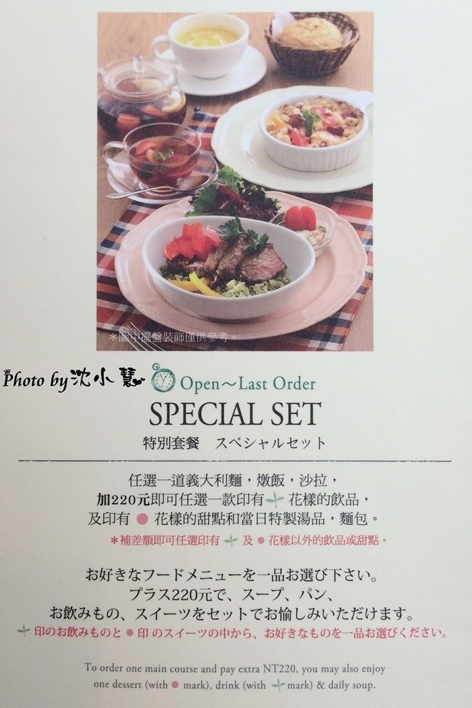 Afternoon Tea(新竹巨城店) (6).jpg
