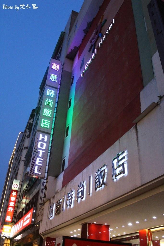 創意時尚飯店 (11).jpg