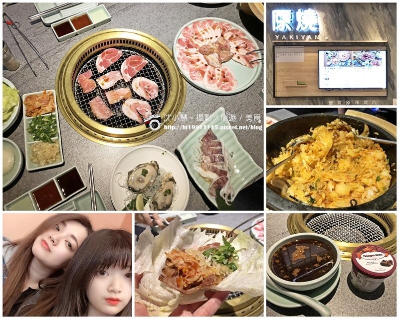 原燒 YAKIYAN 優質原味燒肉(新竹SOGO站前店) (1).jpg