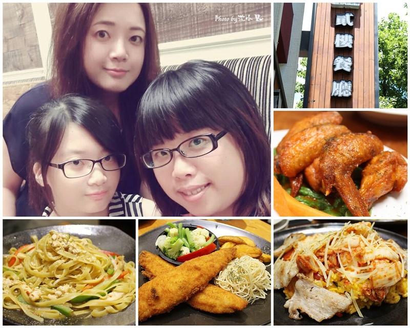 貳樓餐廳SECOND FLOOR CAFE(仁愛店) (1).jpg