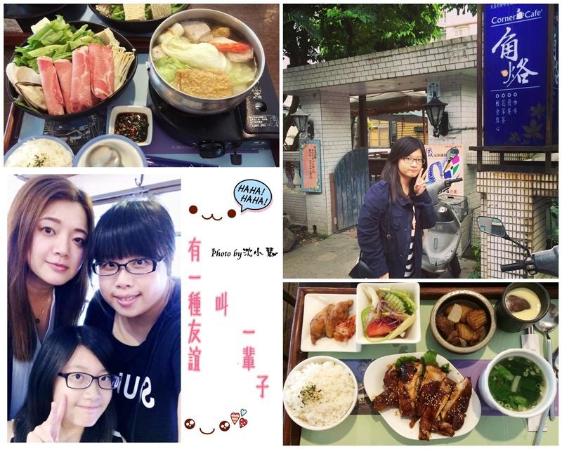 角烙日式庭園咖啡館 (1).jpg