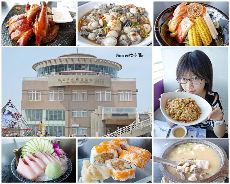 航空港360度景觀旋轉餐廳 (1).jpg