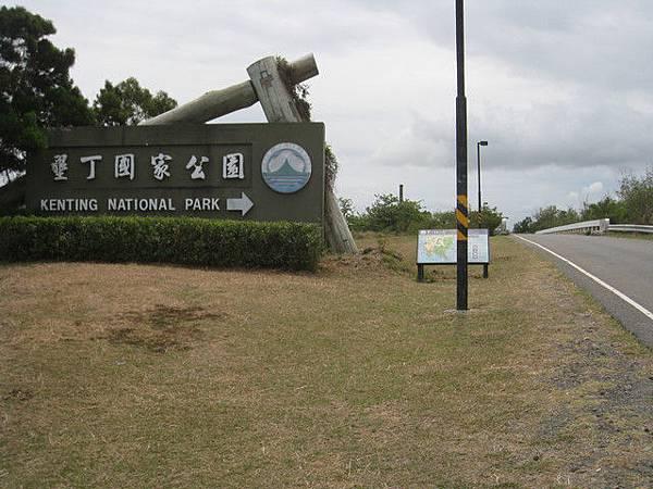 國家公園入口處往海生館方向