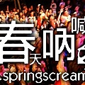 spring-ss-t