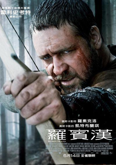 2010-05-14 Robin Hood 羅賓漢