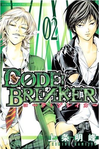 CODE BREAKER-2.jpg