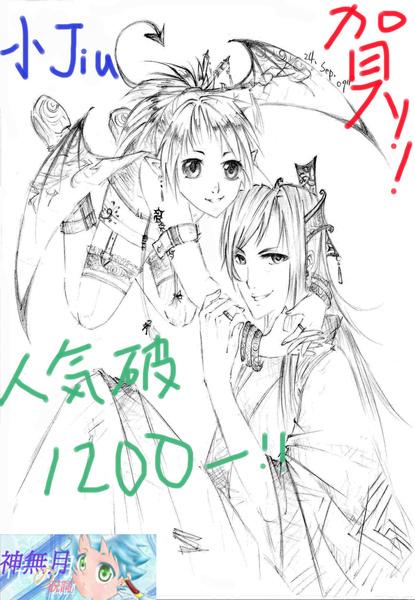 神無月's1200hits賀圖.jpg