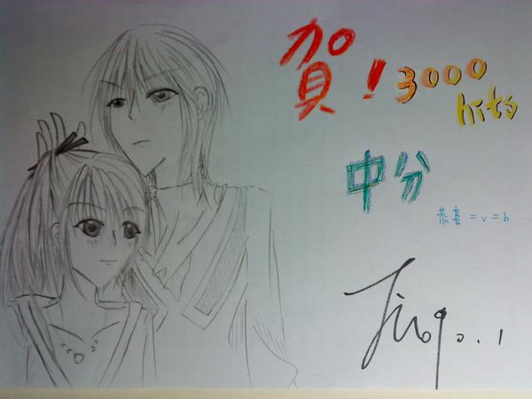贈中分's3000hits賀圖(原圖)