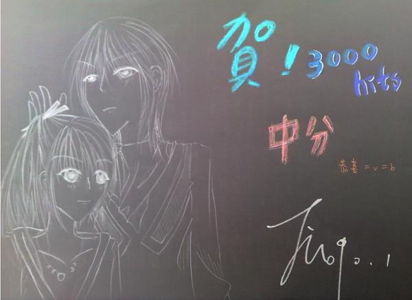贈中分's3000hits賀圖(改-修)