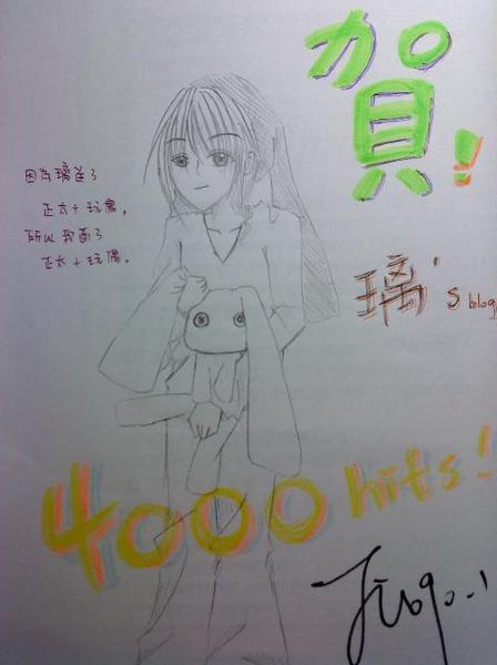 贈璃's4000hits賀圖(改)