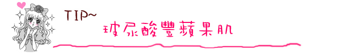 愛心臉微晶瓷玻尿酸美麗晶華09