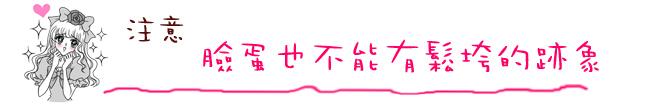 愛心臉微晶瓷玻尿酸美麗晶華11
