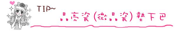愛心臉微晶瓷玻尿酸美麗晶華10