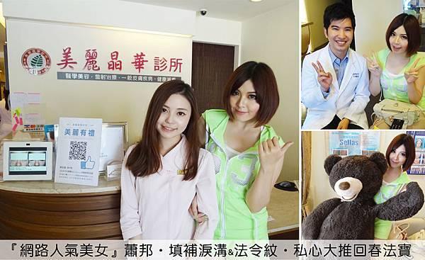 玻尿酸瑞絲朗淚溝法令紋凹陷美麗晶華陳志龍醫生0.jpg