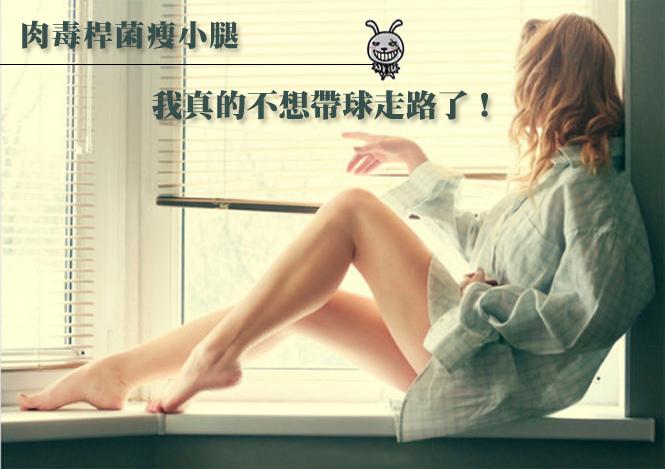 肉毒桿菌皺紋咀嚼肌國字臉纖細美腿夏天陳志龍醫生美麗晶華1.jpg