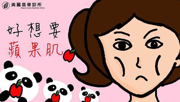 美麗晶華 粉餅雷射 推薦 水函氧 推薦 玻尿酸 蘋果肌 推薦 玻尿酸 淚溝 推薦 雷射 除斑 13