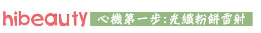 美麗晶華 光纖粉餅雷射 推薦 杏仁酸 推薦 保濕導入 推薦 微整型 推薦 玻尿酸 隆鼻 推薦 玻尿酸 豐唇 推薦 02