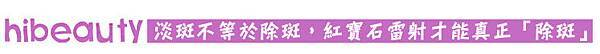 美麗晶華 光纖粉餅雷射 小安 光纖粉餅雷射 紅寶石雷射 除斑 美白 防曬 電波拉皮 維納斯曲線電波 鬆弛 老化 美麗晶華 推薦06.jpg