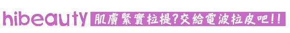 美麗晶華 光纖粉餅雷射 小安 光纖粉餅雷射 紅寶石雷射 除斑 美白 防曬 電波拉皮 維納斯曲線電波 鬆弛 老化 美麗晶華 推薦11.jpg