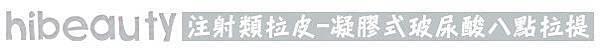 凝膠玻尿酸八點拉提 推薦 羽毛線拉提 埋線拉皮 維納斯曲線電波 美麗晶華 推薦 美麗晶華 部落客 拉皮 推薦03.jpg
