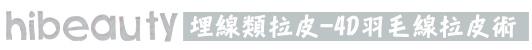 凝膠玻尿酸八點拉提 推薦 羽毛線拉提 埋線拉皮 維納斯曲線電波 美麗晶華 推薦 美麗晶華 部落客 拉皮 推薦04.jpg