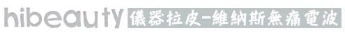 凝膠玻尿酸八點拉提 推薦 羽毛線拉提 埋線拉皮 維納斯曲線電波 美麗晶華 推薦 美麗晶華 部落客 拉皮 推薦07.jpg
