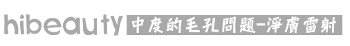 淨膚雷射 價格 淨膚雷射 保養 淨膚雷射 推薦 光纖粉餅雷射  價錢 光纖粉餅雷射 價格 美麗晶華 光纖粉餅雷射 飛梭雷射 推薦06.jpg
