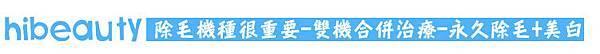 光纖二極體雷射 紫翠玉亞歷山大雷射 除毛 推薦 美麗晶華 除毛 費用 除毛 台北 02.jpg