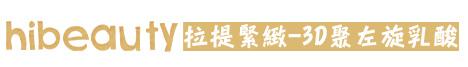 玻尿酸 淚溝 玻尿酸 費用 肉毒桿菌 瘦臉 肉毒桿菌 價格 維納斯曲線電波 價格 美麗晶華 推薦08.jpg