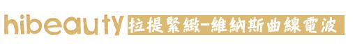玻尿酸 淚溝 玻尿酸 費用 肉毒桿菌 瘦臉 肉毒桿菌 價格 維納斯曲線電波 價格 美麗晶華 推薦12.jpg