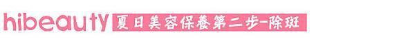 推薦 紅寶石除斑 杏仁酸換膚 標靶震波 推薦 費用 價格 推薦 除毛 光纖粉餅雷射 推薦 光纖粉餅雷射 美麗晶華 -006