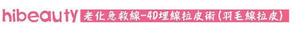 老化急救「線」 4D埋線拉皮術(羽毛線拉皮)  埋線拉皮 效果 術後保養 美麗晶華 推薦 -003