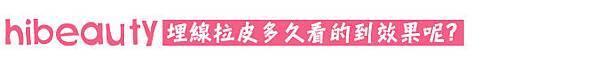老化急救「線」 4D埋線拉皮術(羽毛線拉皮)  埋線拉皮 效果 術後保養 美麗晶華 推薦 -008