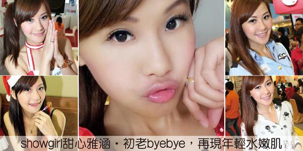 臉型變化 3D聚左旋乳酸 4D羽毛線拉皮 維納斯曲線電波 抗老 除皺 美麗晶華 推薦 -008