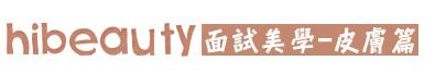 面試 新鮮人 妝容 水涵氧 粉餅雷射 玻尿酸 淚溝 玻尿酸 蘋果肌 玻尿酸 隆鼻 微晶瓷 隆鼻 推薦 美麗晶華 推薦 光纖粉餅雷射 推薦06.jpg