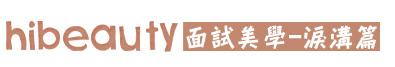 面試 新鮮人 妝容 水涵氧 粉餅雷射 玻尿酸 淚溝 玻尿酸 蘋果肌 玻尿酸 隆鼻 微晶瓷 隆鼻 推薦 美麗晶華 推薦 光纖粉餅雷射 推薦10.jpg