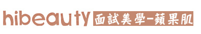 面試 新鮮人 妝容 水涵氧 粉餅雷射 玻尿酸 淚溝 玻尿酸 蘋果肌 玻尿酸 隆鼻 微晶瓷 隆鼻 推薦 美麗晶華 推薦 光纖粉餅雷射 推薦13.jpg