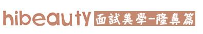 面試 新鮮人 妝容 水涵氧 粉餅雷射 玻尿酸 淚溝 玻尿酸 蘋果肌 玻尿酸 隆鼻 微晶瓷 隆鼻 推薦 美麗晶華 推薦 光纖粉餅雷射 推薦16.jpg