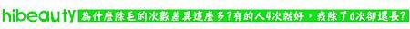 光纖二極體雷射 紫翠玉亞歷山大雷射 除毛 推薦 美麗晶華 除毛 費用 除毛 台北 雷射除毛01.jpg