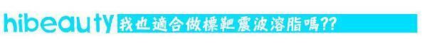 美麗晶華 標靶震波 推薦 抽脂 推薦 抽脂 恢復期 美麗晶華 減肥 塑身 局部雕塑 標靶震波減脂  副作用 標靶震波減脂 價格08.jpg