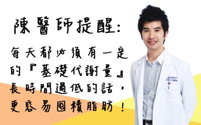 美麗晶華 陳志龍醫師 私房話老實說 減肥 瘦身 網路偏方 飲食 錯誤觀念 -003