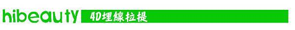 光纖粉餅雷射 推薦 光纖粉餅雷射 美麗晶華 4D羽毛線拉皮 埋線拉皮 價格 推薦 埋線拉皮 推薦  埋線拉皮 費用 04.jpg