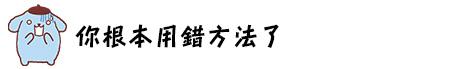美白  推薦 美白 杏仁酸 美白 光纖粉餅雷射 美白 美白針 光纖粉餅雷射  價格 光纖粉餅雷射  美麗晶華04.jpg