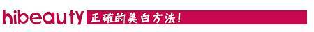 美白  推薦 美白 杏仁酸 美白 光纖粉餅雷射 美白 美白針 光纖粉餅雷射  價格 光纖粉餅雷射  美麗晶華05.jpg