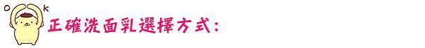 洗臉 水溫 洗臉  去角質 洗臉  推薦  洗臉 水涵氧 杏仁酸 杏仁酸換膚 杏仁酸  粉刺 杏仁酸  痘疤 美麗晶華診所05.jpg