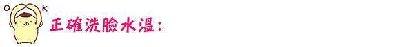 洗臉 水溫 洗臉  去角質 洗臉  推薦  洗臉 水涵氧 杏仁酸 杏仁酸換膚 杏仁酸  粉刺 杏仁酸  痘疤 美麗晶華診所07.jpg