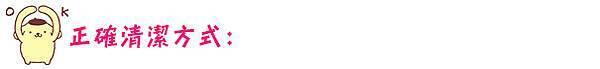 洗臉 水溫 洗臉  去角質 洗臉  推薦  洗臉 水涵氧 杏仁酸 杏仁酸換膚 杏仁酸  粉刺 杏仁酸  痘疤 美麗晶華診所03
